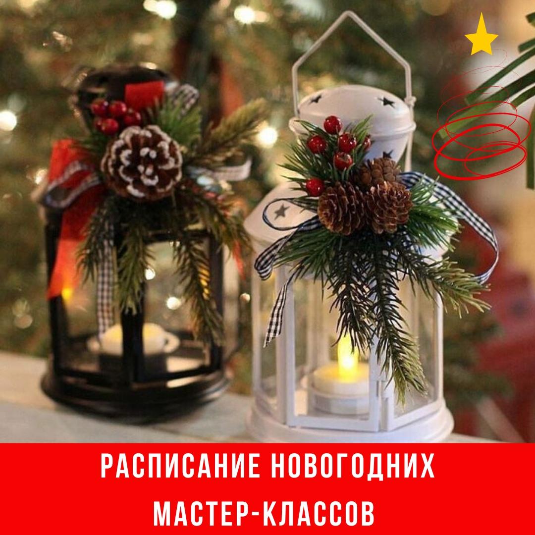 Декабрьские мастер-классы в Художественной студии центра «Преображенский»!